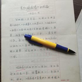 1990年江苏电视台手稿23页码:关于《镜花缘》的改编