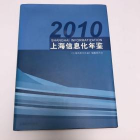 2010上海信息化年鉴