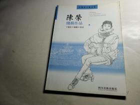 陈荣线描作品,写生,插画,技法