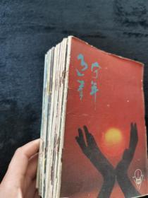辽宁青年1987年缺第12,21期22本合售