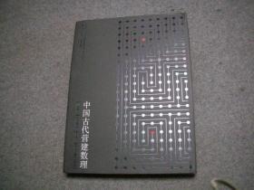 中国古代营建数理