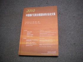2010中国煤矿瓦斯治理国际研讨会论文集