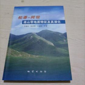 松潘-阿坝造山带地质特征及其演化