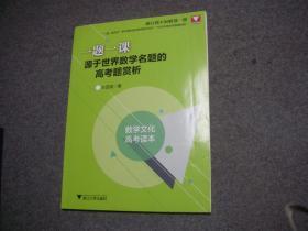 一题一课 源于世界数学名题的高考题赏析 【库存新书】