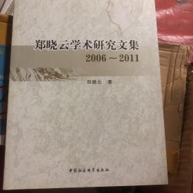 郑晓云学术研究文集(2006-2011)
