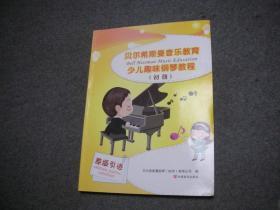 贝尔希斯音乐教育 少儿趣味钢琴教程(初级)
