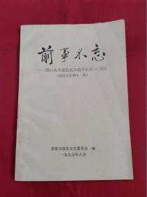 前事不忘(高密文史第十一辑)谨以此书献给抗日战争胜利50周年