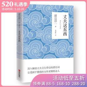 丈夫这东西 渡边淳一原版 婚姻家庭书籍 男人 婚姻解密书 婚姻中的性 夫妻相处 经营 日本文学两性关系解读小说现代当代言情