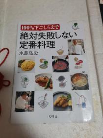 日文原版:绝对失败…定番料理(书外皮儿有水渍,内页完好)