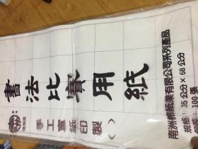 书法比赛用纸 手工方格宣纸