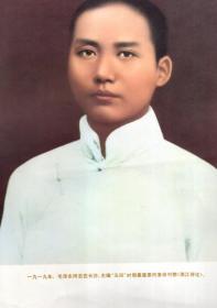 毛泽东在长沙