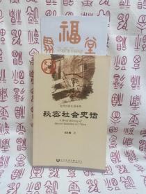中国史话·近代经济生活系列:秘密社会史话