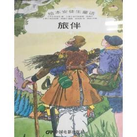 绘本安徒生童话--旅伴