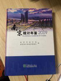 南京统计年鉴2019