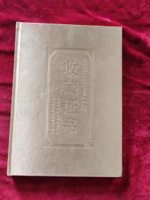 大型邮票银章珍藏纪念册 抗战 收藏证书