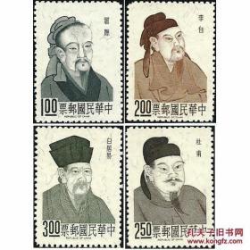 专45  中国诗人邮票  全品
