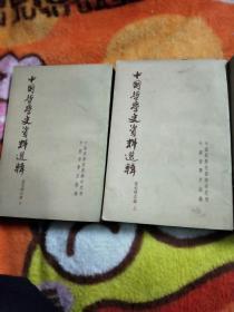 中国哲学史资料选辑【宋元明之部】上下