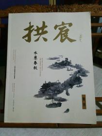 拱宸,双月刊特刊,第十期:水系春秋