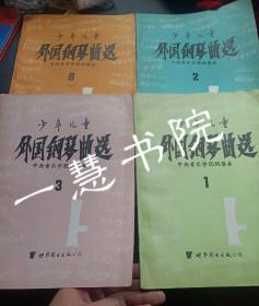 少年儿童外国钢琴曲选1、2、3、6(四册合售)