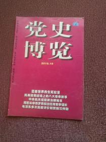 党史博览2010 10.
