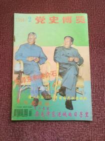 党史博览1994 2