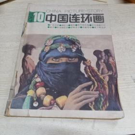 中国连环画1987.10