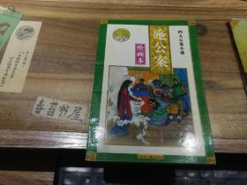 施公案【绘画本】