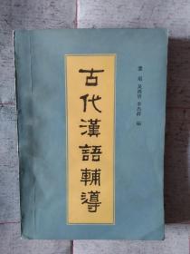 《古代汉语辅导》