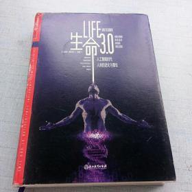 生命3.0 [AB----34]