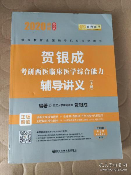 2020贺银成考研西医临床医学综合能力辅导讲义(下册)