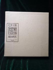 麻田辨次 巴里寸描 Tessin de Paris Benji Asada求龙堂日本原版1977年发行一函一册全附原装运输箱