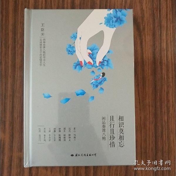 相识莫相忘,且行且珍惜:闲品秦淮八艳