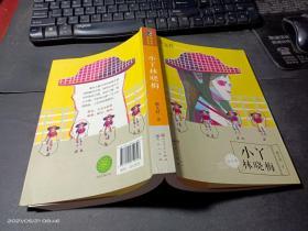 小丫林晓梅(美绘本)/秦文君原创大奖小说  作者签名