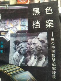 黑色档案,当今90年代中国款爷起家秘诀