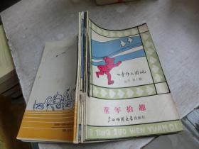 儿童作文丛书 第1.2.3.4辑  两色花    作文选平   合订本