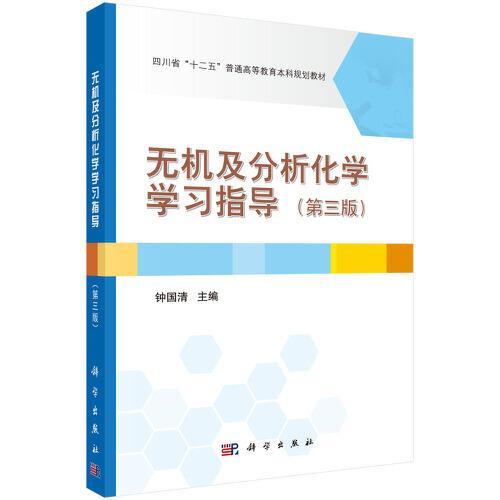 无机及分析化学学习指导(第三版)