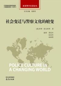 社会变迁与警察文化的嬗变