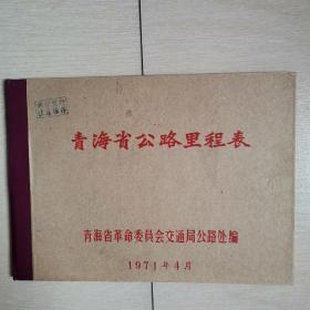 青海省公路里程表(全一册精装本)〈1971年青海出版〉
