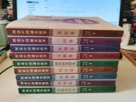 图说中国通史故事(共九册)缺隋唐卷