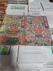 龙袍与袈裟(上下):清宫藏传佛教文化考察