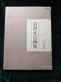 岩田正巳画集 日本美术出版协会限量发行500部之208部一函一册全