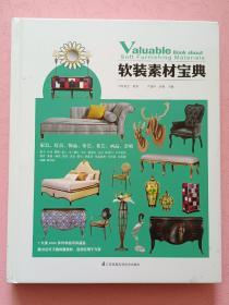 软装素材宝典【2016年1版1印】