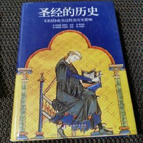 圣经的历史:《圣经》成书过程及历史影响 /[美]斯蒂芬·米勒、[?
