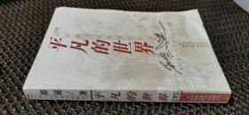 平凡的世界(下册) /路遥 / 陕西旅游出版社