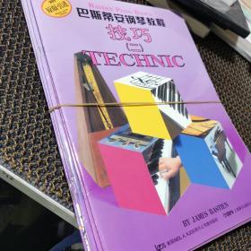 巴斯蒂安钢琴教程(2)(共5册)(原版引进) /[美]詹姆斯·巴斯