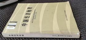中国经济地理 中央广播电视大学出版社 /宋家泰 中央广播电视大学