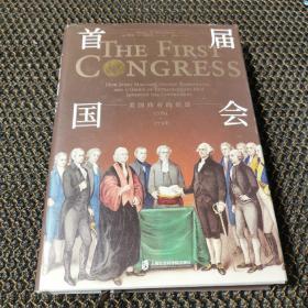 首届国会:美国政府的创造(1789-1791) /[美]弗格斯·M.博德维奇 ?