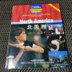 北美洲 /[美]沙因克因(Sheinkin 外语教学与研究出版社