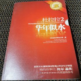 杜拉拉2:华年似水:《杜拉拉升职记》第二部 /李可 陕西师范大学