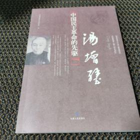 中国民主革命的先驱:汤增璧 /江西省萍乡市政协 甘肃人民出版社